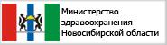 Министерство здравоохранения Новосибирской области